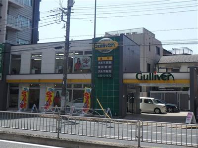 ガリバー品川店