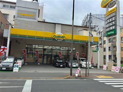 ガリバー第二京浜多摩川店