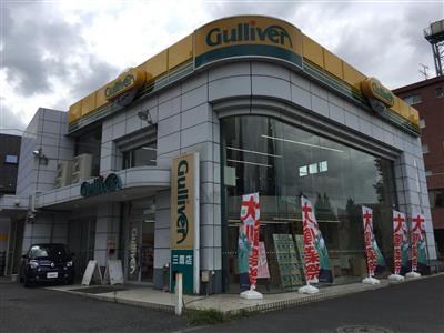 ガリバー三鷹店