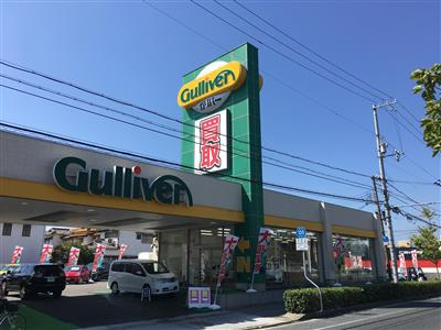 ガリバー和歌山国体道路店