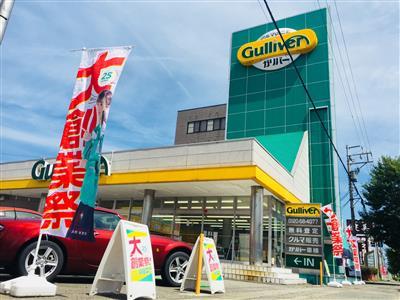 ガリバー8号福井板垣店
