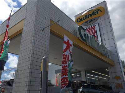 ガリバー奈良三条大路店