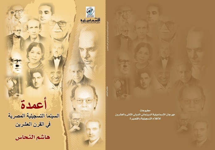 And the cover of the book of director and critic: Hashem Al-Nahhas