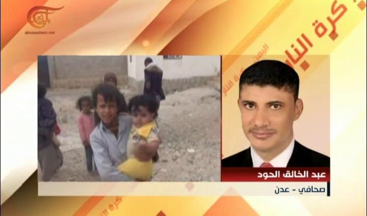 الميادين اليمنية