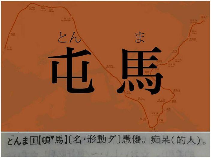 沙中線東西走廊命名「屯馬綫」 日文解釋惹熱議 | 社會事 | 巴士的報
