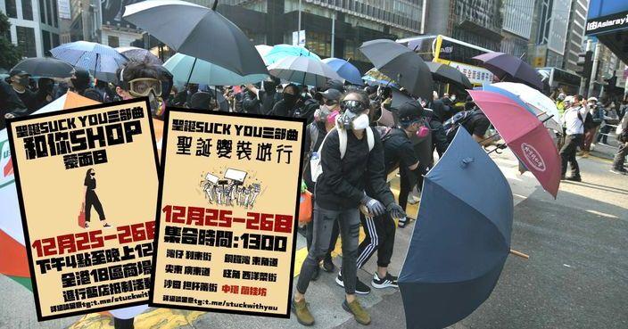 網民號召18區「 聖誕攬炒」 要求銀行交代「星火」被查 | 政事 | 巴士的報