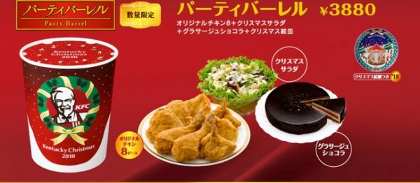 Kfc Japan Christmas.Why Is Kfc A Christmas Tradition In Japan Boing Boing
