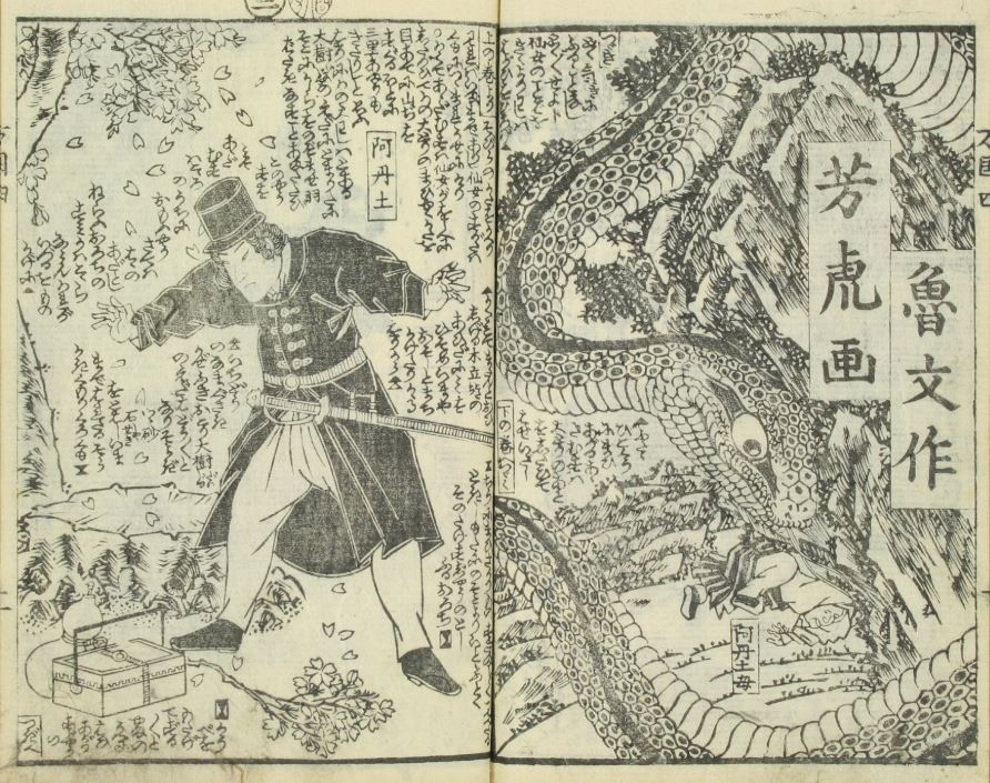 童絵解万国噺: a wonderfully bizarre 19th century Japanese fanfic history of America