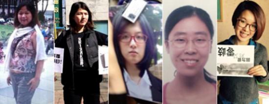 五位被捕婦運人士