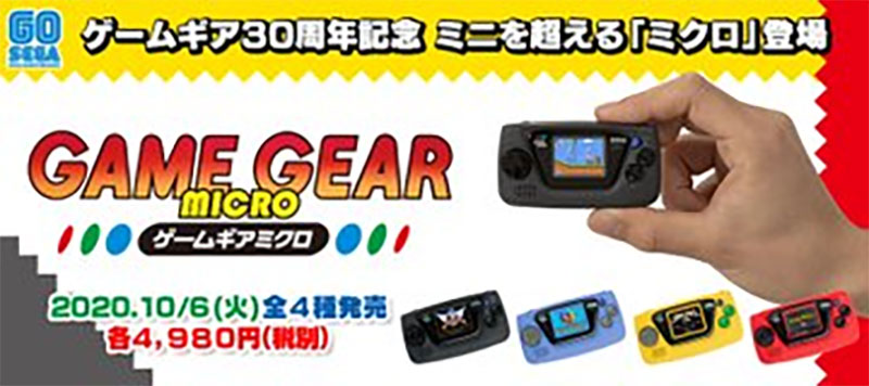 SEGA is bringing the Game Gear back as a teeny tiny console 2