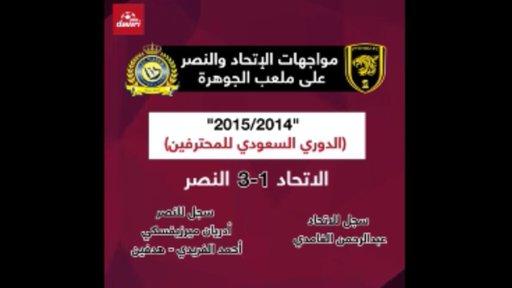 فيديو مواجهات الإتحاد والنصر على ملعب الجوهرة دوري بلس