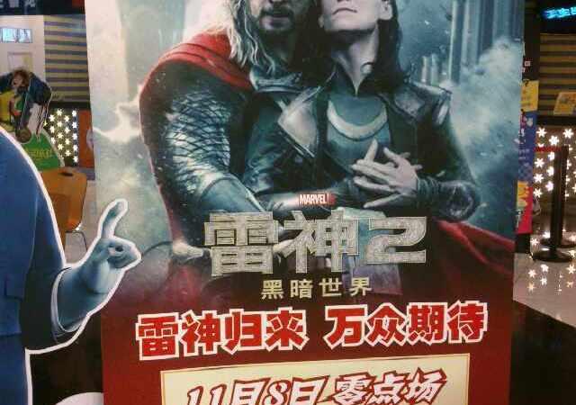 Thor (2013)