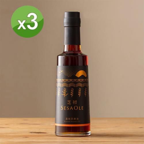 【芝初】溫焙芝麻油310ml x3瓶