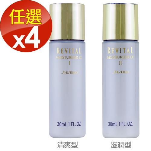 【SHISEIDO 資生堂】莉薇特麗全效乳液EX 30ML x 4(任選一款)