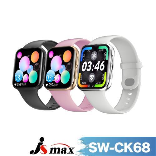 【JSmax】SW-CK68藍牙通話智慧健康管理手錶