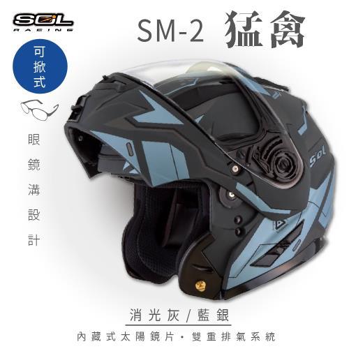 SOL SM-2 猛禽 消光灰/藍銀 可樂帽 GM-64(安全帽/機車/內襯/鏡片/可掀式安全帽/全可拆內襯/內墨鏡片/GOGORO)