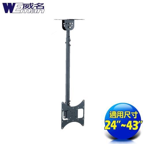 《威名》24~43吋液晶電視C系列懸吊架