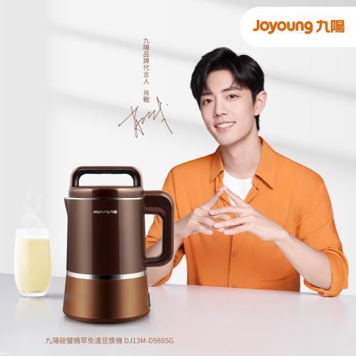 單品下殺價!! Joyoung九陽 冷熱料理調理機(豆漿機) DJ13M-D988SG