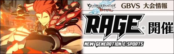 Granblue Fantasy: Versus receives Rage eSports League in 2020 with 3 million yen grand prize