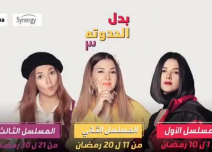 بالفيديو دنيا سمير غانم تعود لـلهفة في الإعلان الدعائي