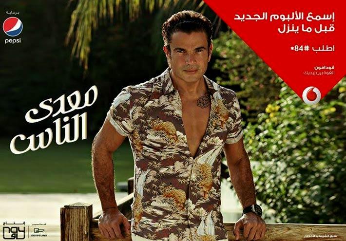 ألبوم عمرو دياب World Music Awards تحتفل بالمطرب هكذا