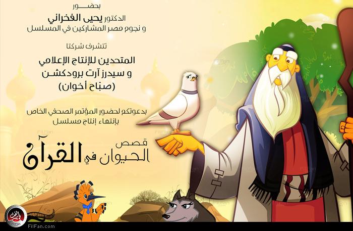 يحيى الفخراني يحتفل بانتهاء قصص الحيوان في القرآن الكريم