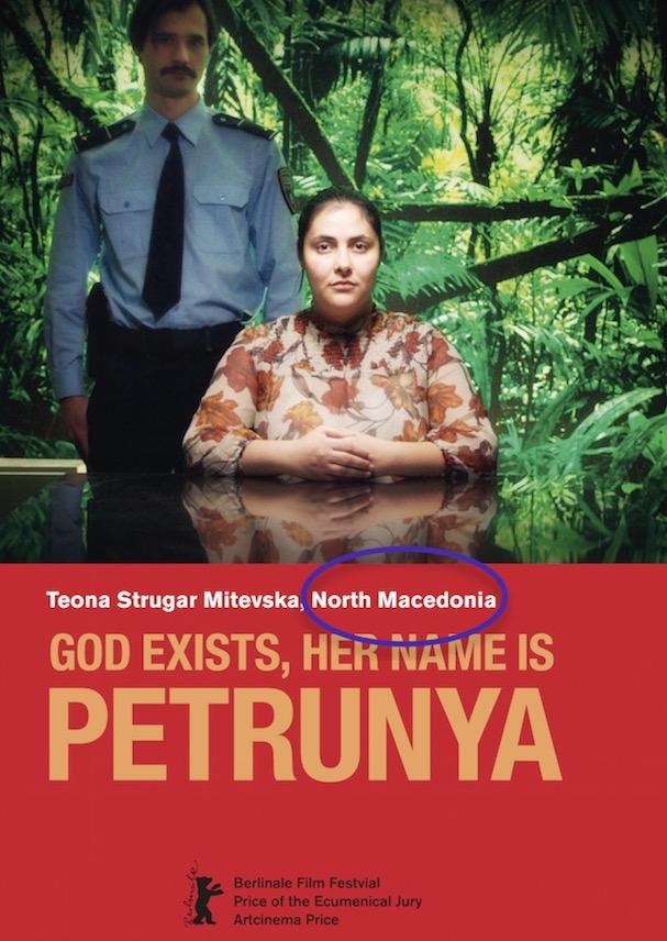 Πετρουνία