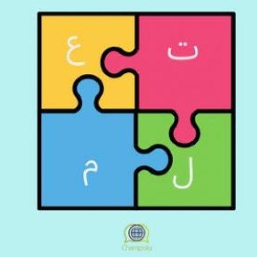 Basic Arabic Reading