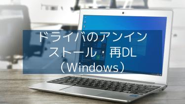 ドライバのアンインストール・再DL(Windows)