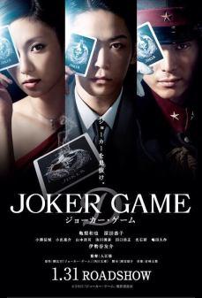 مشاهدة وتحميل فلم Joker Game لعبة الجوكر اونلاين