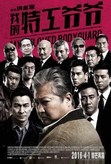 تحميل فلم My Beloved Bodyguard  اونلاين