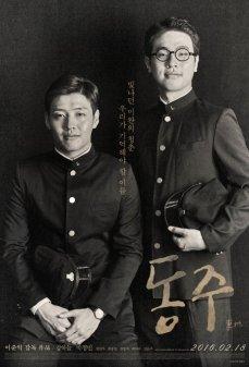 تحميل فلم Dongju: The Portrait Of a Poet  اونلاين