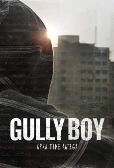 مشاهدة وتحميل فلم Gully Boy صبي جولي اونلاين