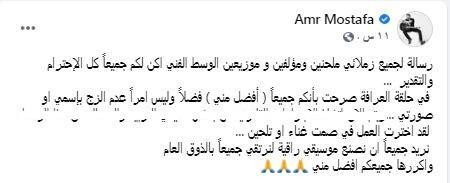 Amr Mostafa via Facebook