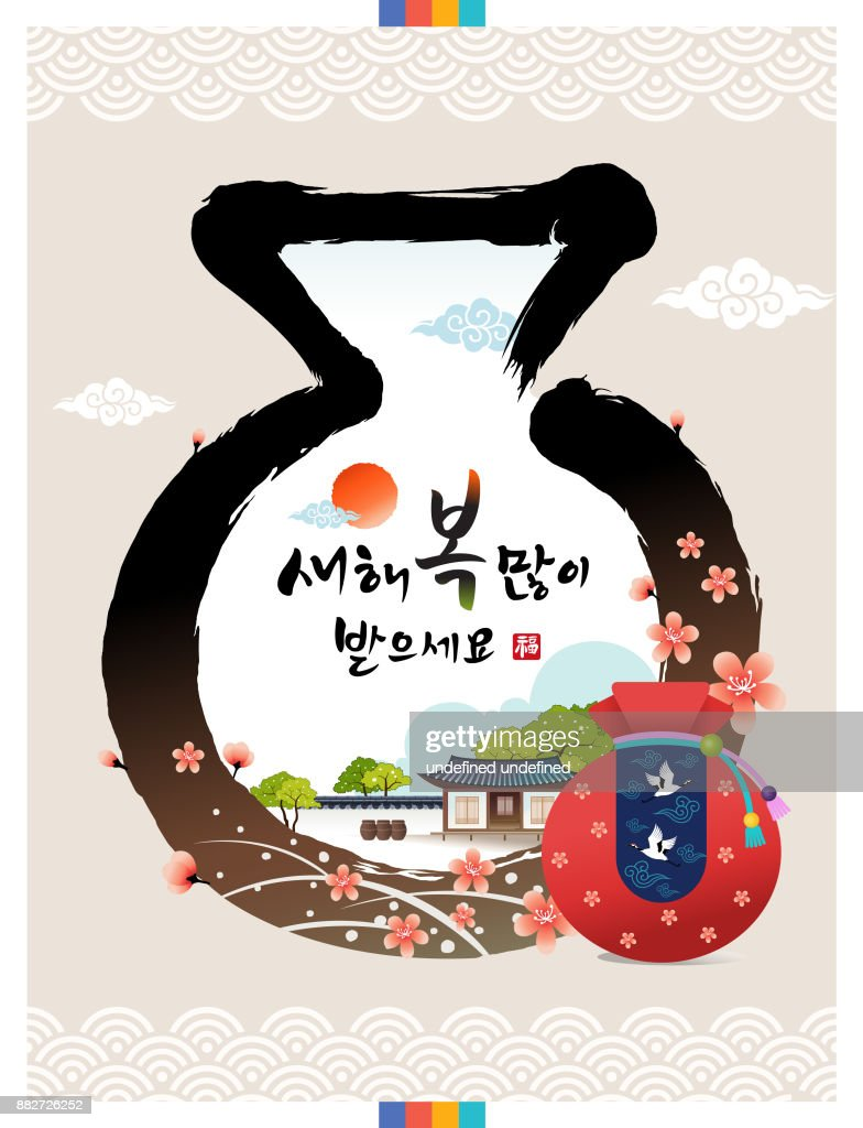 Happy New Year Korean Text Translation Happy New Year Calligraphy      Happy New Year  Korean Text Translation  Happy New Year  Calligraphy and  Korean