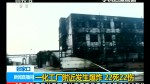 Explosion near Chinese chemical plant kills 22, destroys 50 vehicles