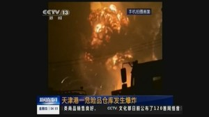 RAW: More footage of explosion in Tianjin, China