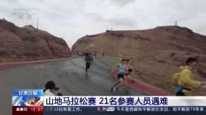 Extreme weather kills 21 in China ultramarathon (01:19)
