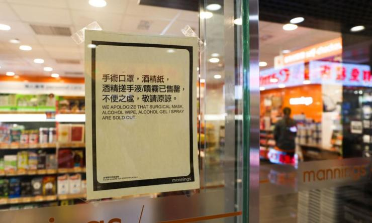 A sign outside a shop in Hong Kong saying it has sold out of face masks, alcohol wipes, and alcohol gels.