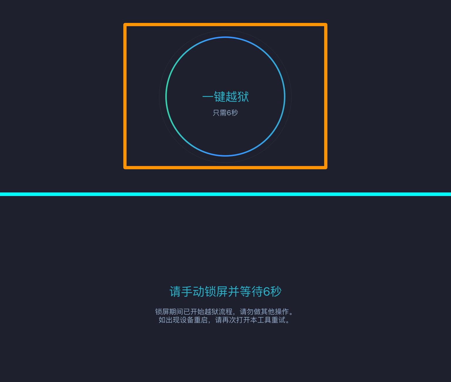 PP Pangu app tap on circle