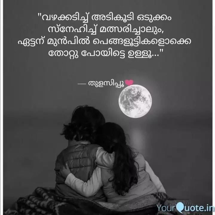Malayalam Inspirational Quotes Kadalas In