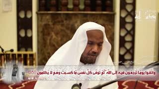 3 واتقوا يوما ترجعون فيه إلى الله تدبر آية عبد الرشيد صوفي