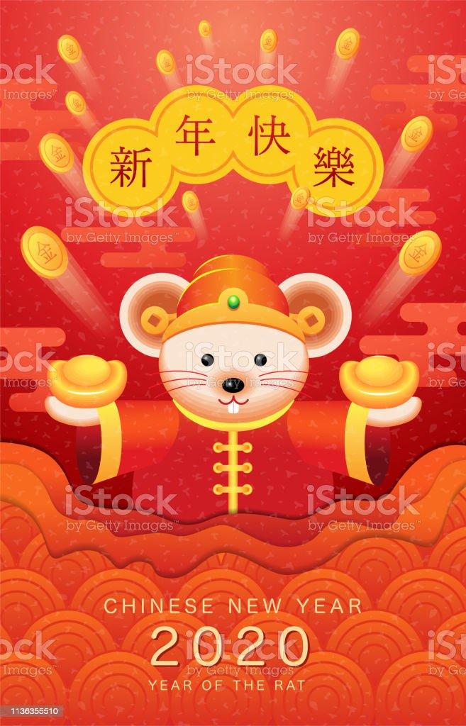 新年快樂 2020年 中國新年問候 鼠年 財富向量圖形及更多一月圖片 - iStock