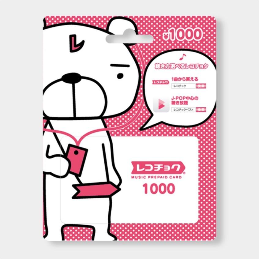 recochoku1000