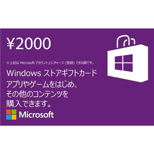 windows-store-2000