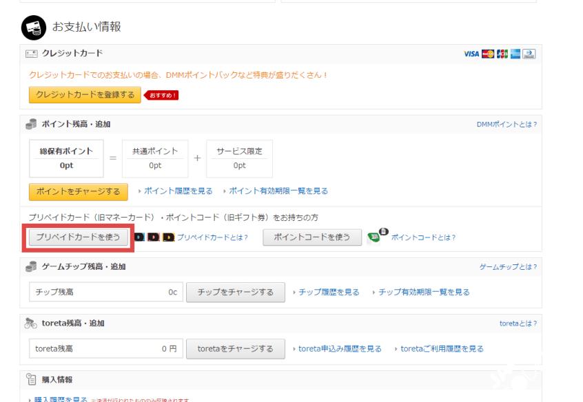 How to Redeem a Japanese DMM com Prepaid Card - Japan Codes