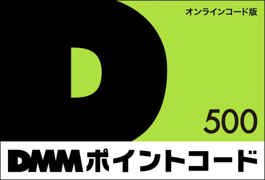 DMM Point Code 500 JPY