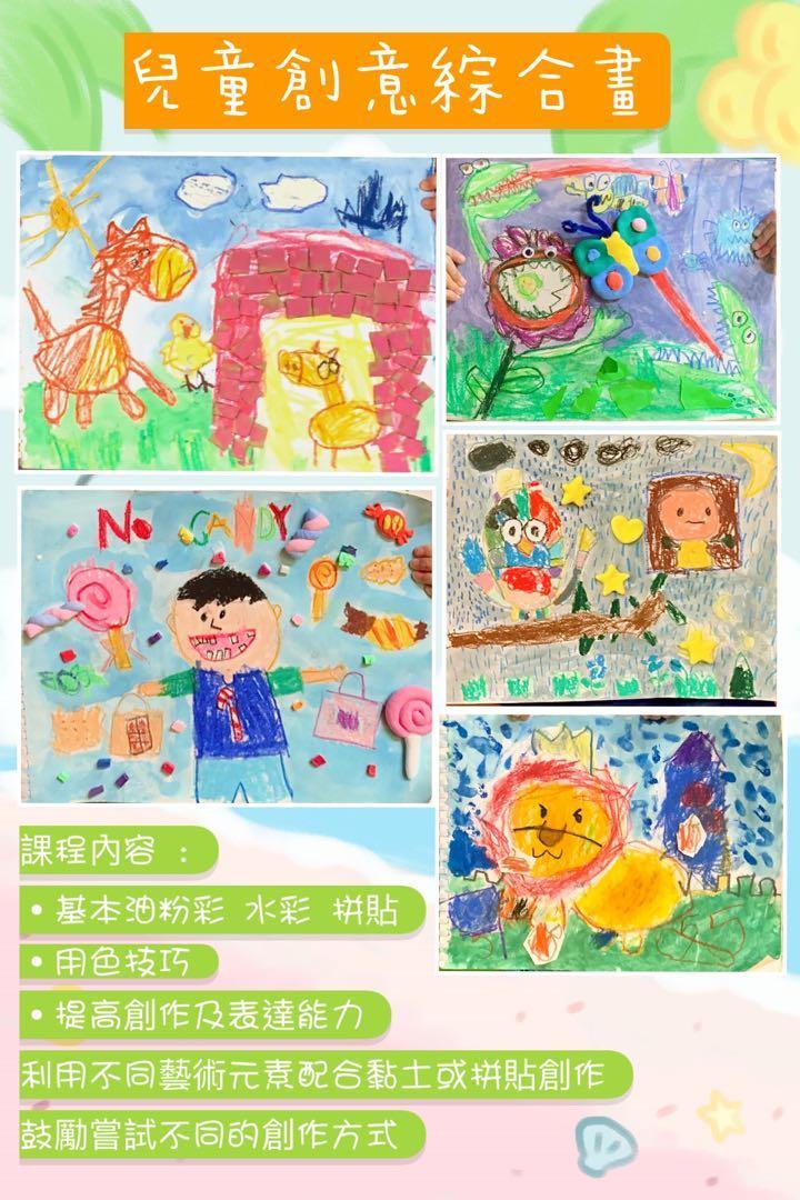 上門畫班 兒童創作畫 暑期班 私人教畫補習,課程導師還會提供名家名作, 服務, 介紹各種熱門和冷門的油彩繪畫工具, 補習服務 - Carousell