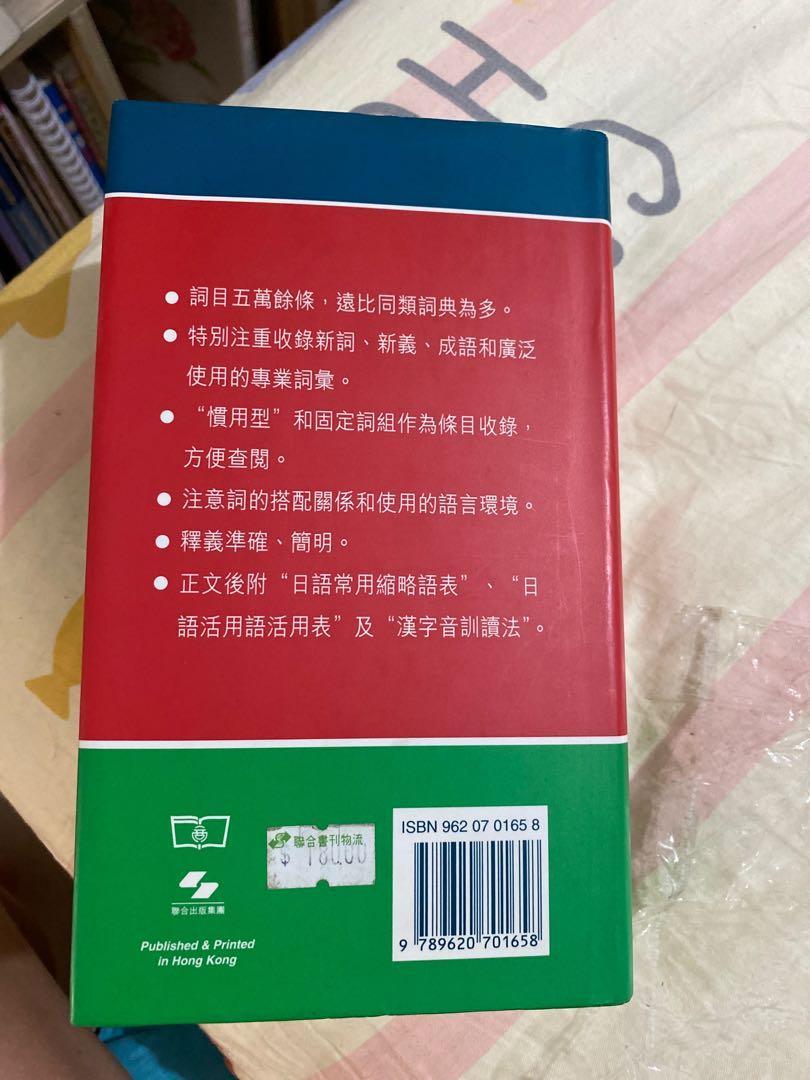 繁體字日文字典,能寫,如果你還不知道自己手上的手機可以在彈指之間幫助你學好語文, 教科書 - Carousell