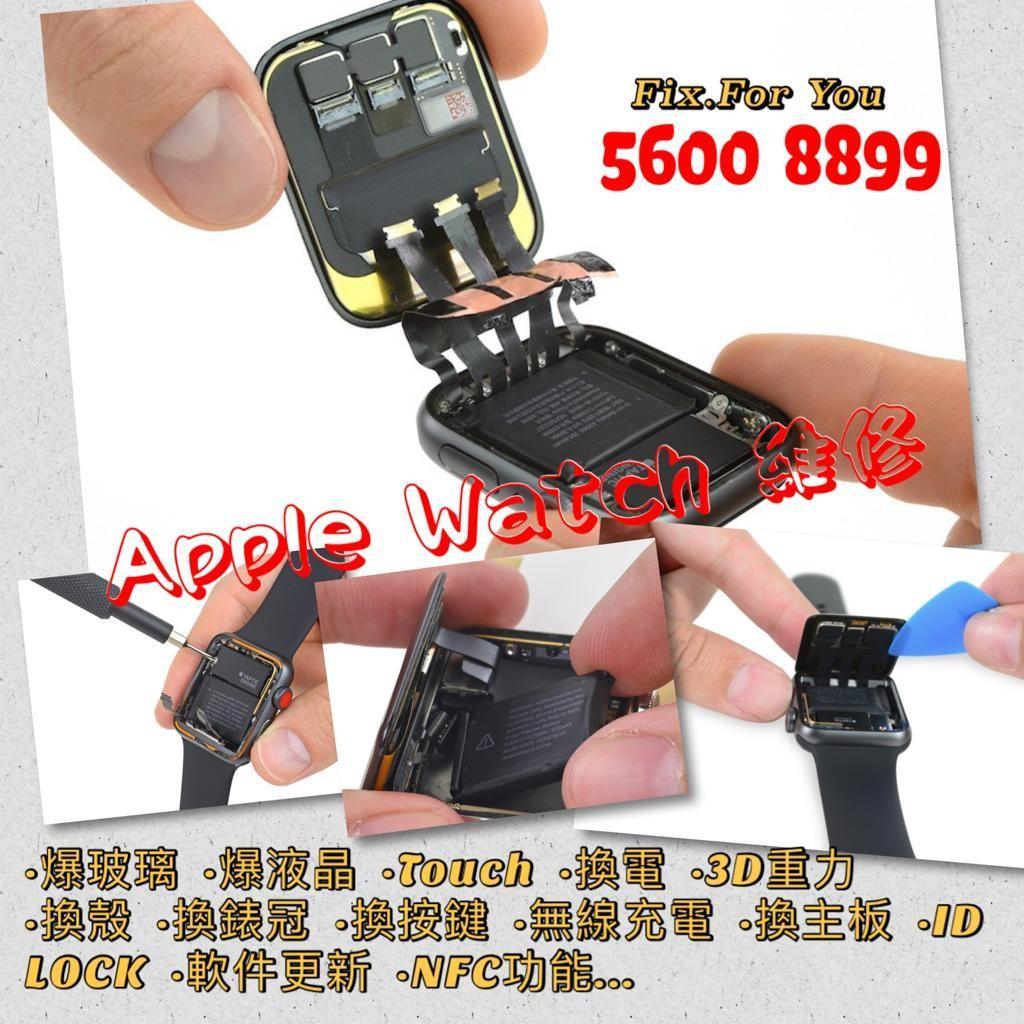 手機流動維修車 Apple watch維修 iwatch維修 爆mon換電 S1 S2 S3 S4 S5 Mon貼, 電子維修 - Carousell